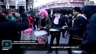 مصر العربية | عرب فرنسا يتظاهرون ضد الاسلاموفوبيا