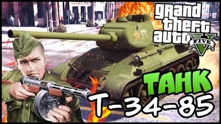 GTA 5 Моды: СОВЕТСКИЙ ТАНК Т-34-85 - Обзор мода