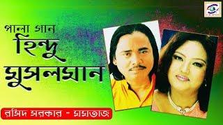 হিন্দু মুসলিম | পর্ব ০২ | Hindu Muslim | bangla baul pala gaan  | Momtaz | Rosid sarkar