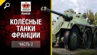 Колёсные Танки Франции - Часть 2 - Будь готов! - от Homish [World of Tanks]
