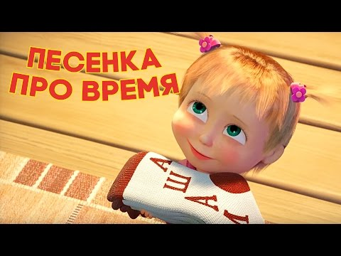 Маша и Медведь - Песенка про время (С любимыми не расставайтесь!) Премьера новой песни