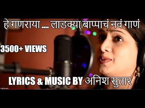 Hey Ganaraya I Swaraanish | Ganapati Song I Anissh Sutar S I Kkomal Kanakiia I Devotional Melody I