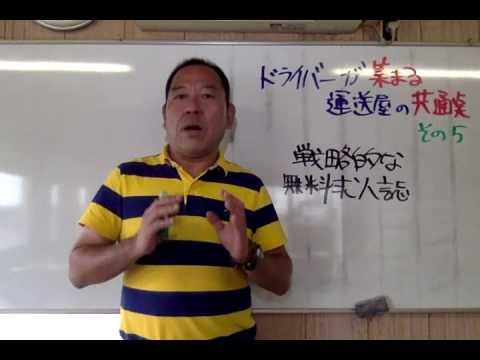 【転職 戦略動画】戦略的に無料求人誌を創っている  – 長さ: 4:10。