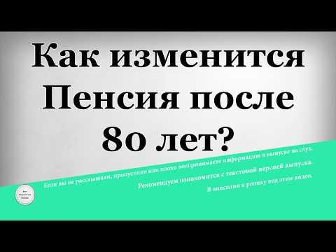 Кому положена надбавка к пенсии после 80 лет: какая будет надбавка, сколько составит индексация в 2019″