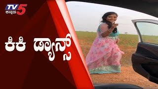 Kiki Dance Of Municipal Member Daughter | TV5 Kannada