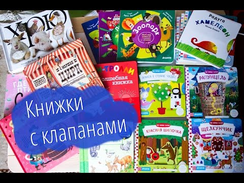 Детские книги видео
