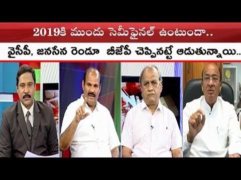 హోదా ఫైట్లో బైపోల్ హీట్... 2019కి ముందు సెమీఫైనల్ ఉంటుందా..? | News Scan | TV5 News