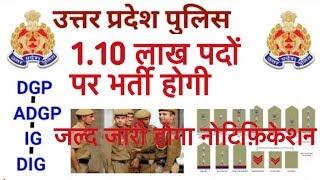 जल्द आयेंगी UP police में 1.10 lakh vacancy || UPP-2019