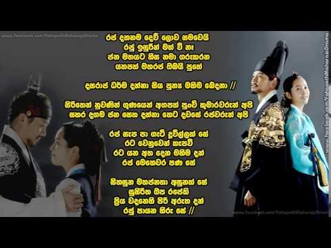 Yahapath Maharaja Sinhala Theme Song