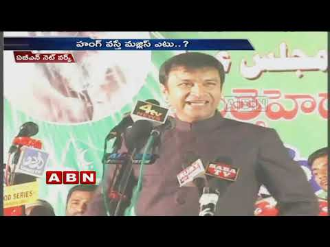 If hung raises in Telangana To which Party AIMIM Party will support ? | ABN Telugu