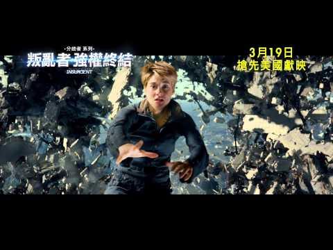 叛亂者.強權終結 (2D版) (Insurgent)電影預告
