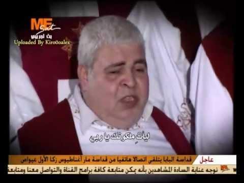 ME Sat - مديح ابانا الذى فى السموات OrSoZoX.Com