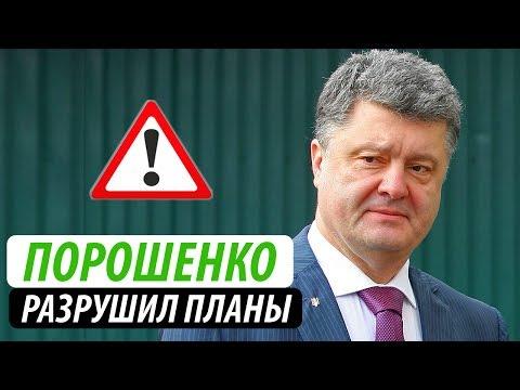 Порошенко разрушил планы русского мира