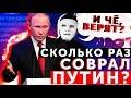 Combien de Fois a MENTI POUTINE la RUSSIE 2017   Ou