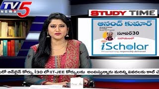 IIT, JEE Courses In Anand Kumar Institutes | Study Time | TV5 New