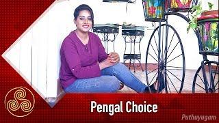 Pengal Choice | பெண்கள் சாயஸ் | 11/02/2019 | Puthuyugam TV