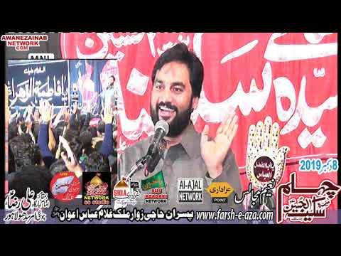Zakir Wassem Abbas Baloch Majlis 8 December 2019 chungi amar sadu Lahore
