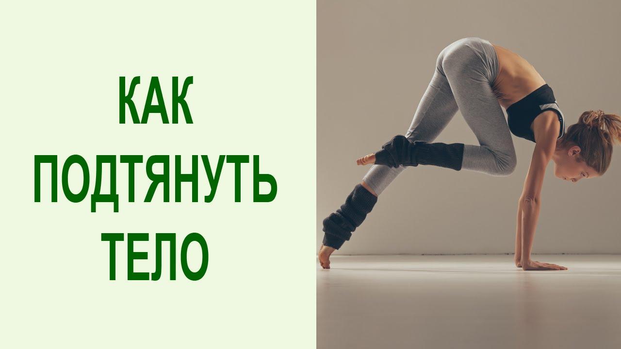 Как подтянуть мышцы всего тела в домашних условиях 208