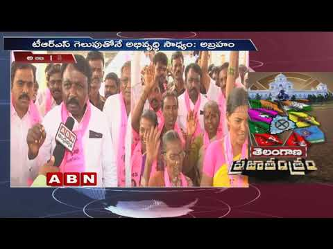 TRS Candidate Abraham face to face over Telangana Elections Campaign in Alampur