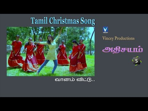 Tamil Christmas Songs - Vaanam Vittu Boomi | Athisayam Vol 5 video