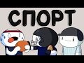 Мои Мысли о Спорте | My Thoughts on Sports (Русский Дубляж)
