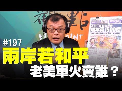 電廣-揮文看社會-20201130 兩岸若和平,老美軍火賣誰?