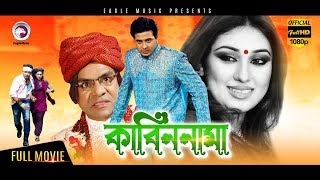 Kabin Nama | Shakib Khan, Apu Biswas, Misha Sawdagor | Eagle Movies (OFFICIAL BANGLA MOVIE)