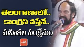 Telangana Congress Chit Chat with Media - TPCC Chief Uttam Kumar Reddy on Women Welfare