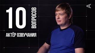 10 глупых вопросов АКТЁРУ ОЗВУЧАНИЯ | Пётр Гланц