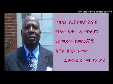 My Story- Fitawrari Mekonnen Dori – Pt 2 - SBS Amharic