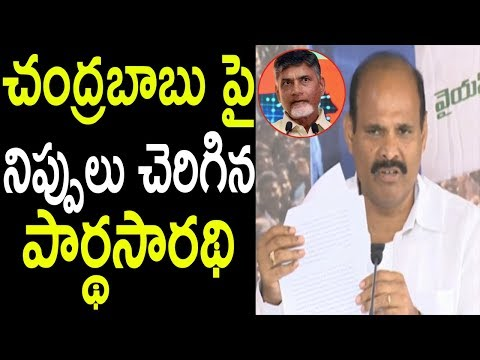 Chandrababu Makes Mistake AP Special Status Category YSRCP Parthasarthy Comments | Cinema Politics