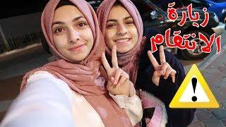 عشنا ليله كاملة في بيت ابو الجود !! انصدم من الهدية !!
