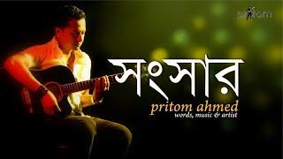 Download SHONGSHAR । সংসার । PRITOM AHMED । lyrical video song 3Gp Mp4