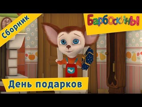 Барбоскины 🎁 День подарков 🎁 Сборник мультфильмов 2017