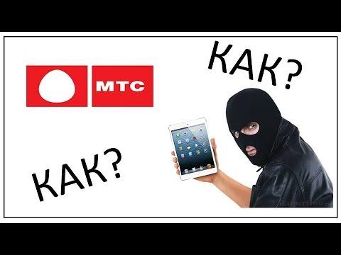 Видео как проверить какие услуги подключены на МТС