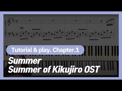 Summer키쿠지로의여름ost배우기1_리뉴얼!!