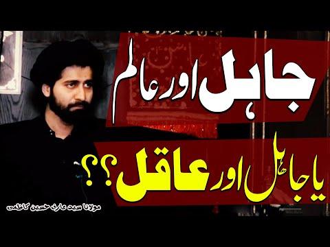 Jahil Aur Alim.. | Jahil Aur Aaqil.. | Maulana Syed Arif Hussain Kazmi | 4K