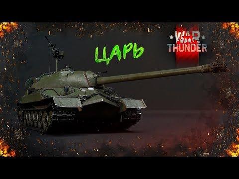 ИС-7 : ЦАРЬ НАГИБАТОР в War Thunder