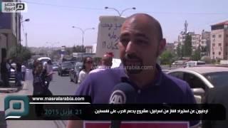 مصر العربية   اردنيون عن استيراد الغاز من اسرائيل: مشروع يدعم الحرب على فلسطين