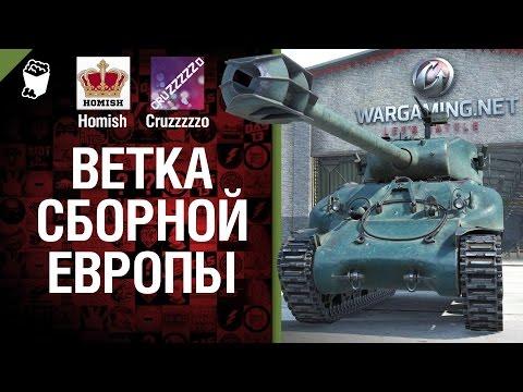 Ветка сборной Европы - Легкий Дайджест №43 - От Homish и Cruzzzzzo [World Of Tanks]
