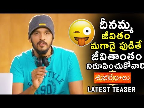 Shubhalekhalu Movie Latest Teaser On Gents Problems In Society | Telugu Movies Teasers | Bullet Raj