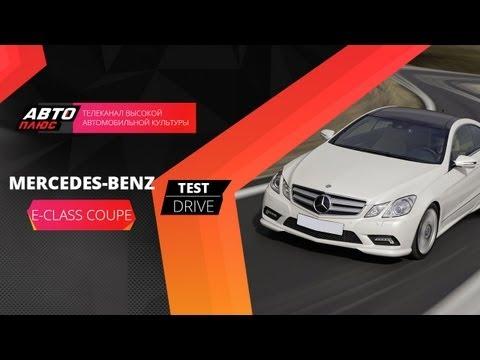 Тест-драйв Mercedes Benz E-Class Coupe