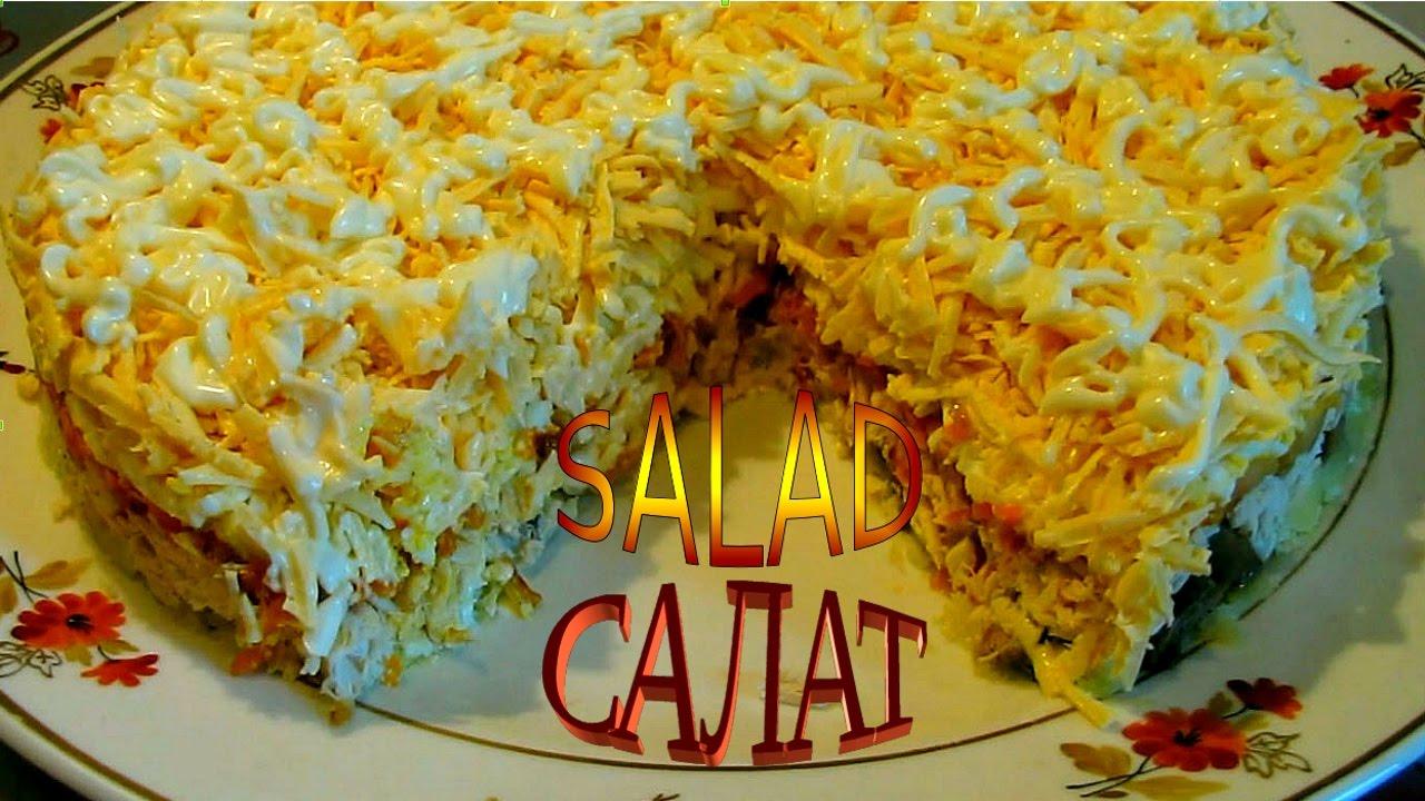 недорогие салаты на праздничный стол рецепты с фото вкусные