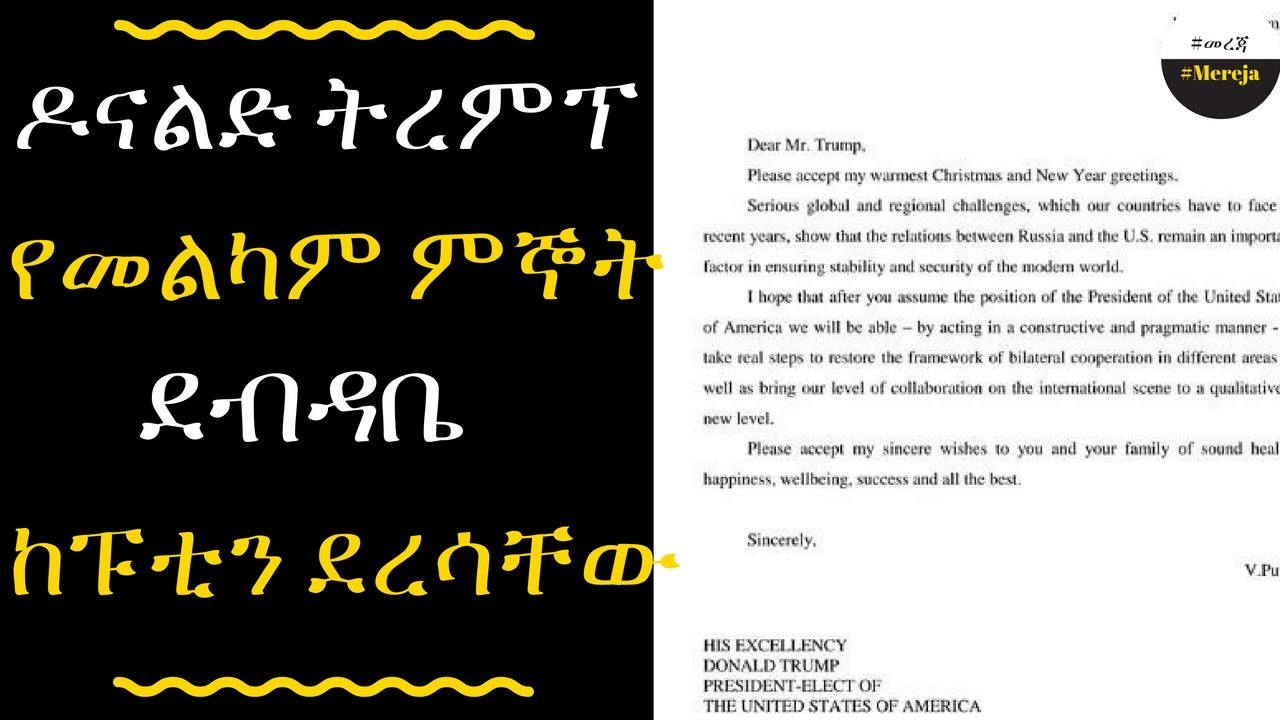ETHIOPIA - Trump receives 'very nice' Christmas letter from Putin