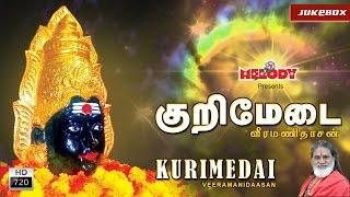 Kurimedai | Veeramani Daasan | Amman Songs | Tamil Devotional | Jukebox | குறிமேடை |