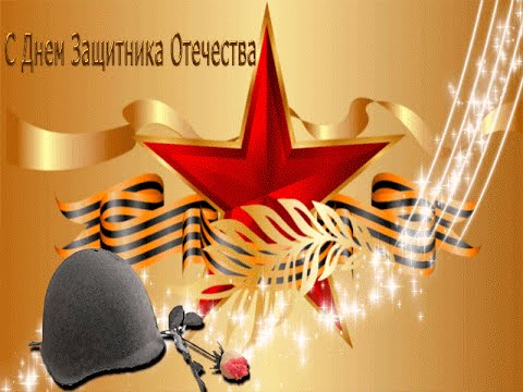 Красивое поздравление с Днем Защитника Отечества