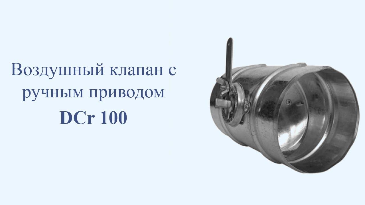 Воздушный клапан с ручным приводом DCr 100 - YouTube
