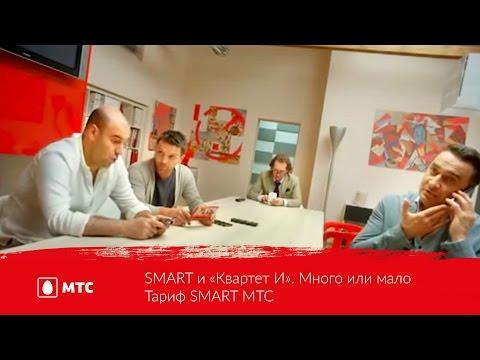 SMART и «Квартет И». Много или мало   Тариф SMART МТС