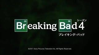 ブレイキング・バッド シーズン4 第1話