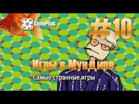 Игры в Мундире - самые странные игры. Выпуск 10.